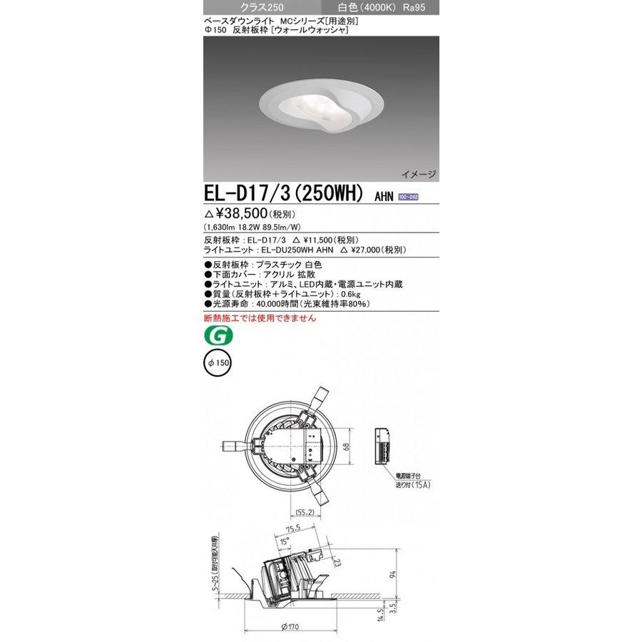 三菱電機 EL-D17/3(250WH)AHN LED照明器具 LEDダウンライト(MCシリーズ) Φ150 ウォールウォッシャ 『ELD173250WHAHN』