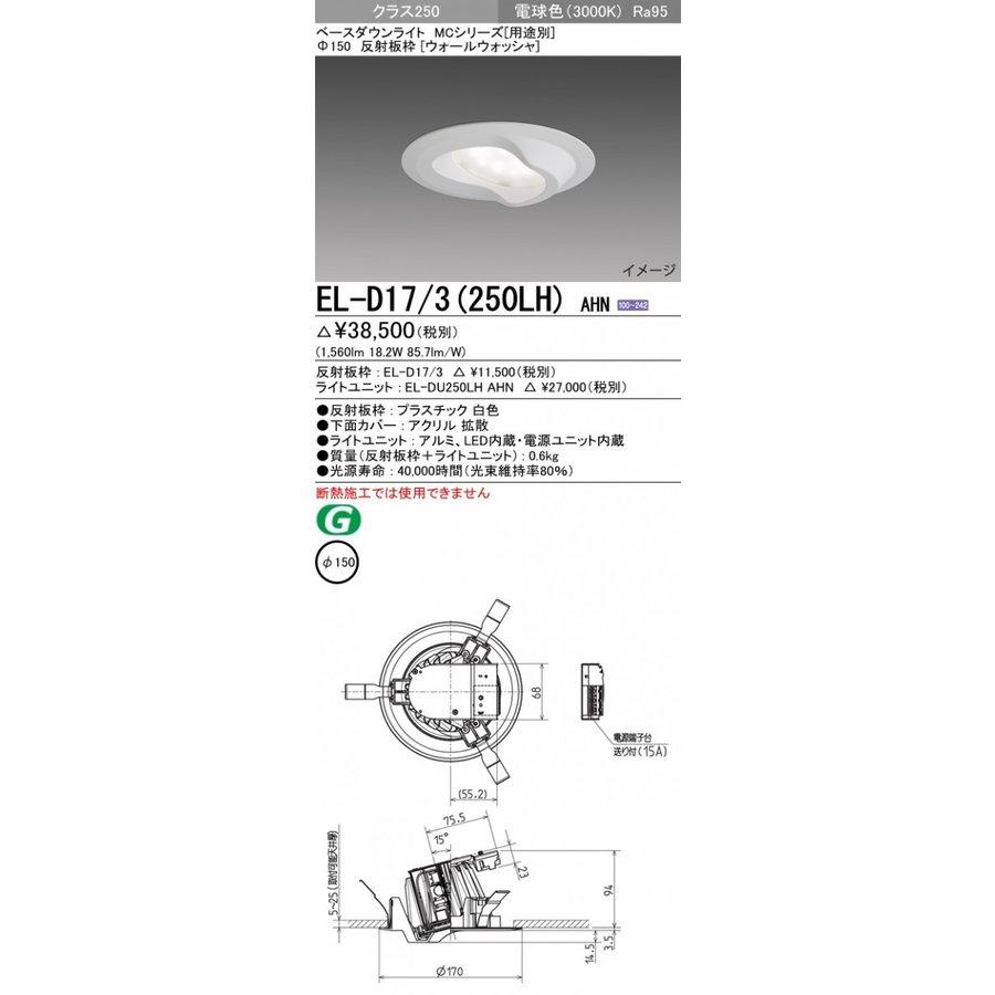三菱電機 EL-D17/3(250LH)AHN LED照明器具 LEDダウンライト (MCシリーズ) Φ150 ウォールウォッシャ 『ELD173250LHAHN』