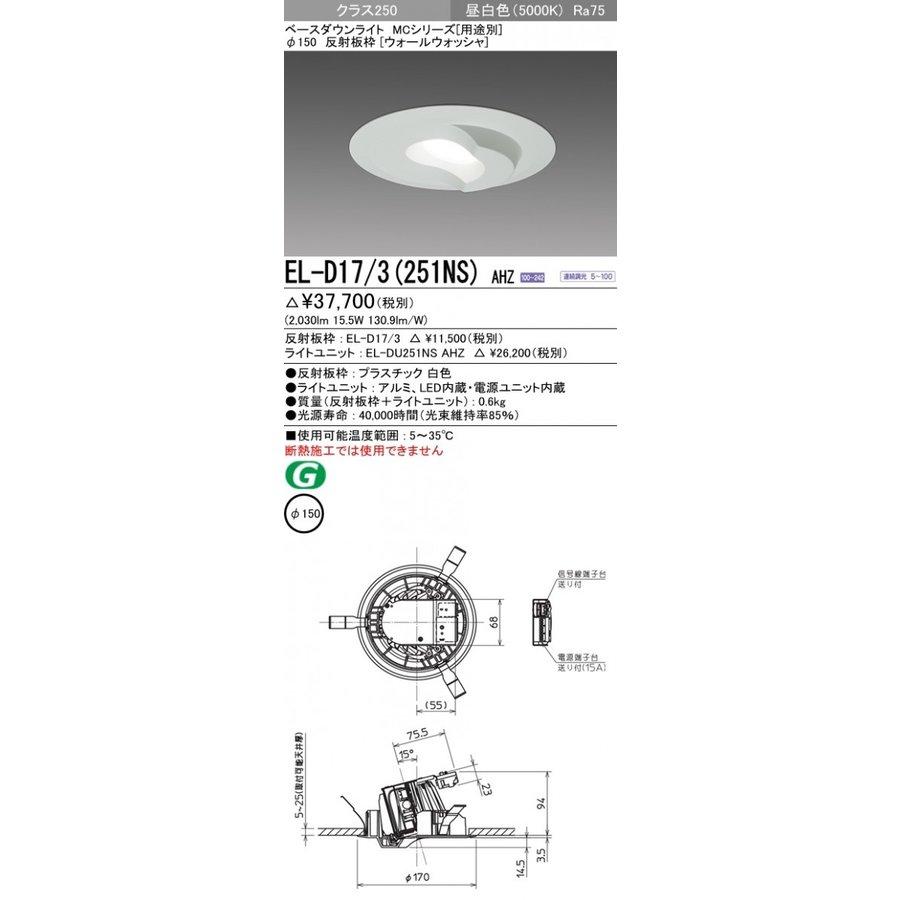 三菱電機 EL-D17/3(251NS)AHZ LED照明器具 LEDダウンライト (MCシリーズ) Φ150 ウォールウォッシャ 省電力タイプ 連続調光 昼白色 『ELD173251NSAHZ』