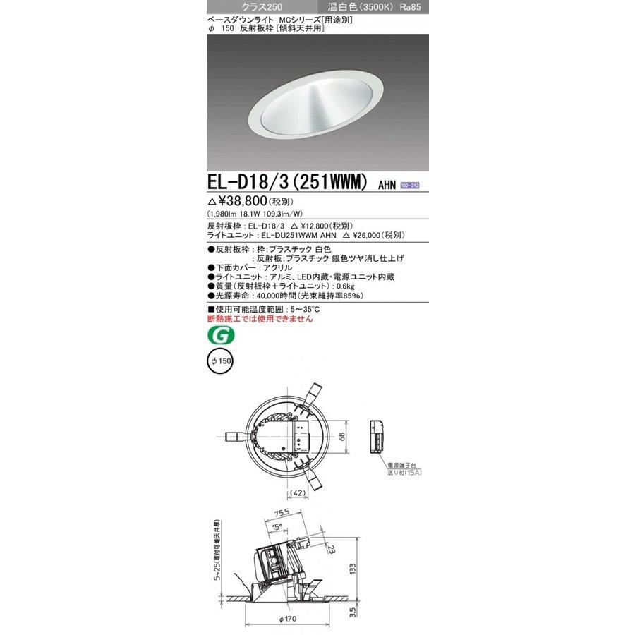三菱電機 EL-D18/3(251WWM)AHN LED照明器具 LEDダウンライト (MCシリーズ) Φ150 傾斜天井用 『ELD183251WWMAHN』