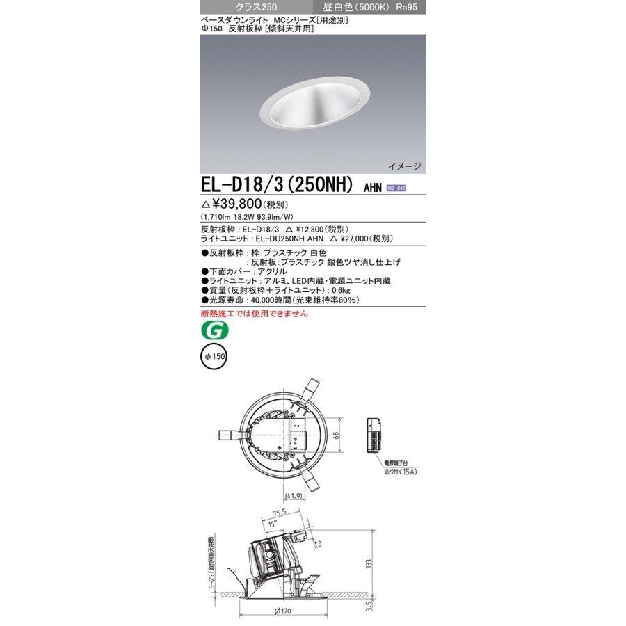 三菱電機 EL-D18/3(250NH)AHN LED照明器具 LEDダウンライト (MCシリーズ) Φ150 傾斜天井用 『ELD183250NHAHN』