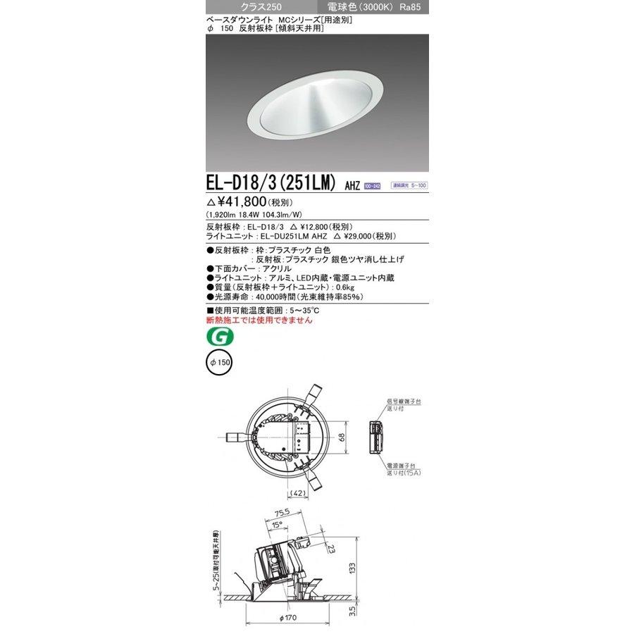 三菱電機 EL-D18/3(251LM)AHZ LED照明器具 LEDダウンライト (MCシリーズ) Φ150 傾斜天井用 『ELD183251LMAHZ』
