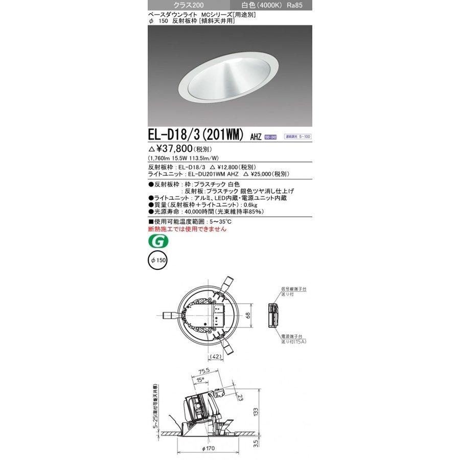 三菱電機 EL-D18/3(201WM)AHZ LED照明器具 LEDダウンライト (MCシリーズ) Φ150 傾斜天井用 『ELD183201WMAHZ』