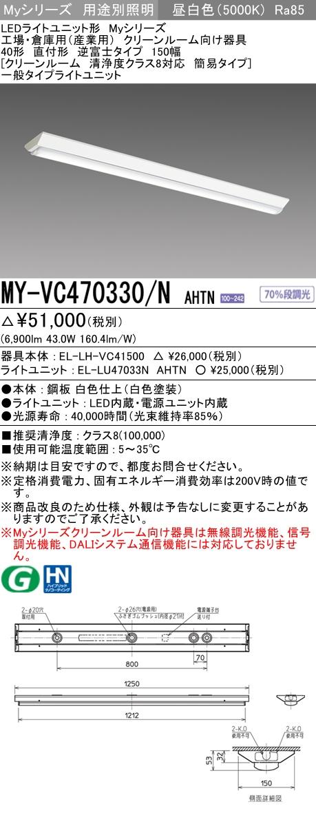 三菱 MY-VC470330/N AHTN 逆富士タイプ 150幅 40形 クリーンルーム清浄度クラス8対応 簡易タイプ 昼白色 (6900lm) FHF32形x2灯 高出力器具相当 固定出力
