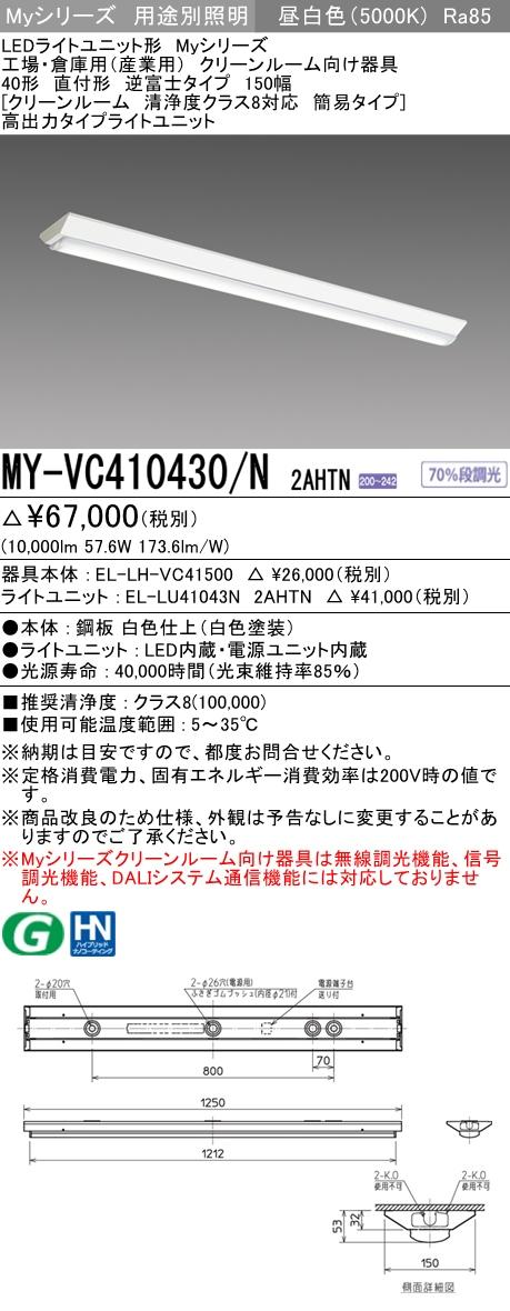 三菱 MY-VC410430/N 2AHTN 逆富士タイプ 150幅 40形 クリーンルーム清浄度クラス8対応 簡易タイプ 昼白色 (10000lm) FHF32形x3灯器具 定格相当 高出力タイプ