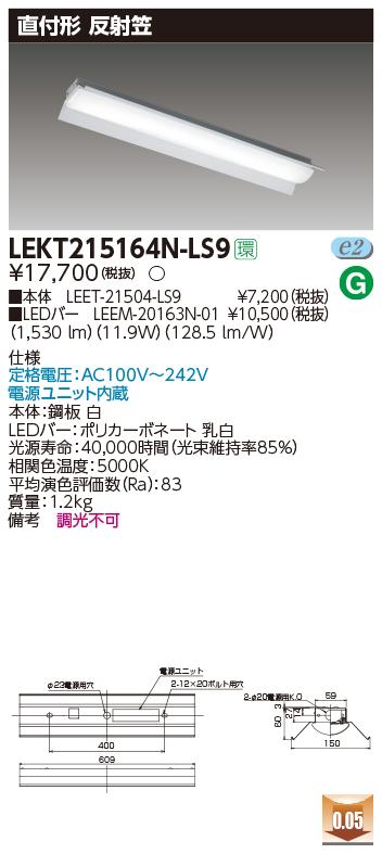 東芝 (10台セット) LEKT215164N-LS9 (LEKT215164NLS9) TENQOO直付20形反射笠非調光 LED組み合せ器具