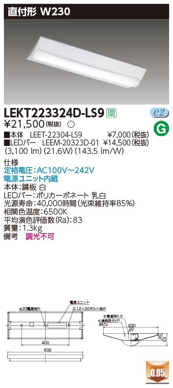 東芝 (10台セット) LEKT223324D-LS9 (LEKT223324DLS9) TENQOO直付20形W230非調光 LED組み合せ器具