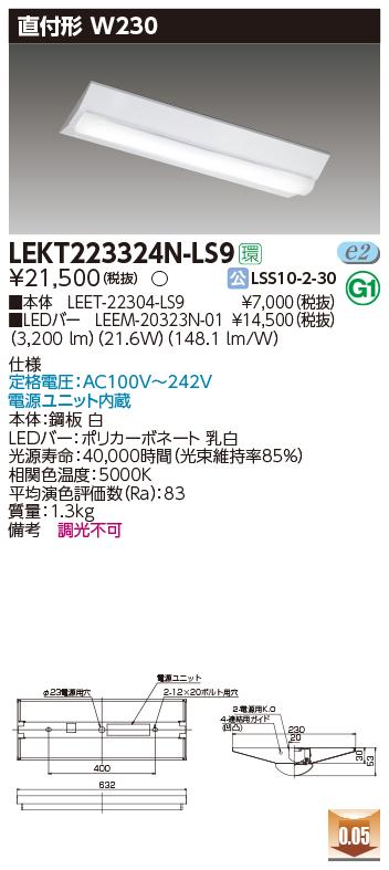 東芝 (10台セット) LEKT223324N-LS9 (LEKT223324NLS9) TENQOO直付20形W230非調光 LED組み合せ器具