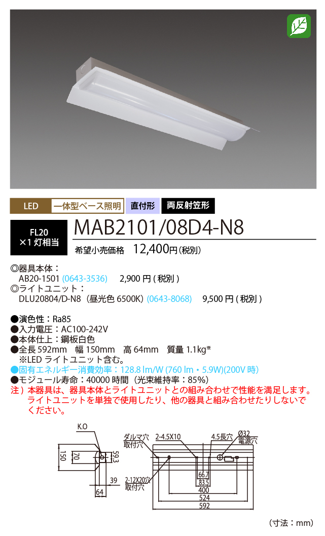 NEC (10台セット) 受注生産品 MAB2101/08D4-N8 LEDベースライト 直付形 両反射笠形 昼光色 (800lm) FL20形x1灯相当 固定出力 『MAB210108D4N8』