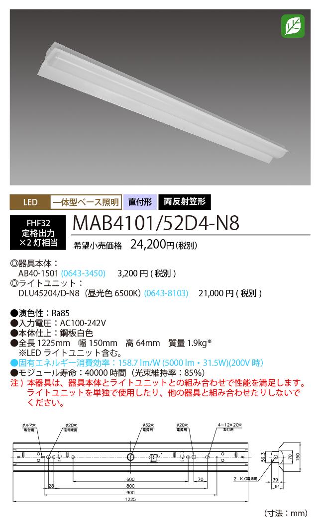 NEC (10台セット) MAB4101/52D4-N8 LEDベースライト 直付形 両反射笠形 昼光色 (5200lm) FHF32形x2灯 定格出力相当 固定出力 『MAB410152D4N8』