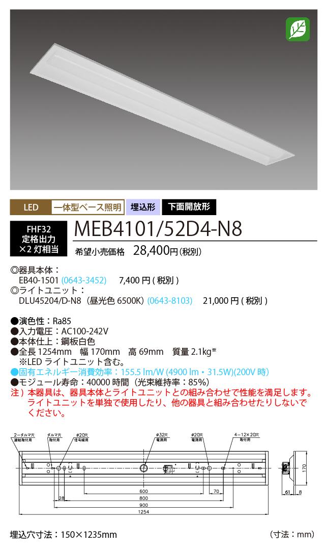 NEC (10台セット) MEB4101/52D4-N8 LEDベースライト 40形埋込下面開放タイプ150mm幅 昼光色 (5200lm) FHF32形x2灯 定格出力相当 『MEB410152D4N8』