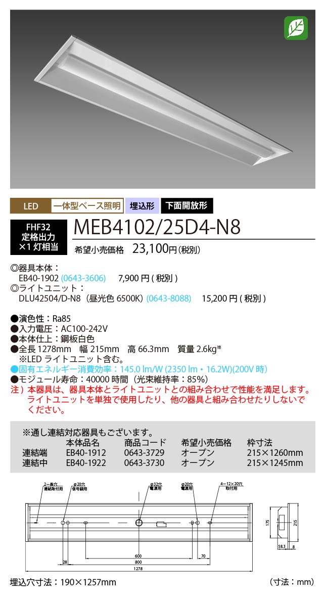 NEC (10台セット) 受注生産品 MEB4102/25D4-N8 LEDベースライト40形埋込下面開放タイプ190mm幅 昼光色 (2500lm) FHF32形x1灯 定格出力相当 『MEB410225D4N8』