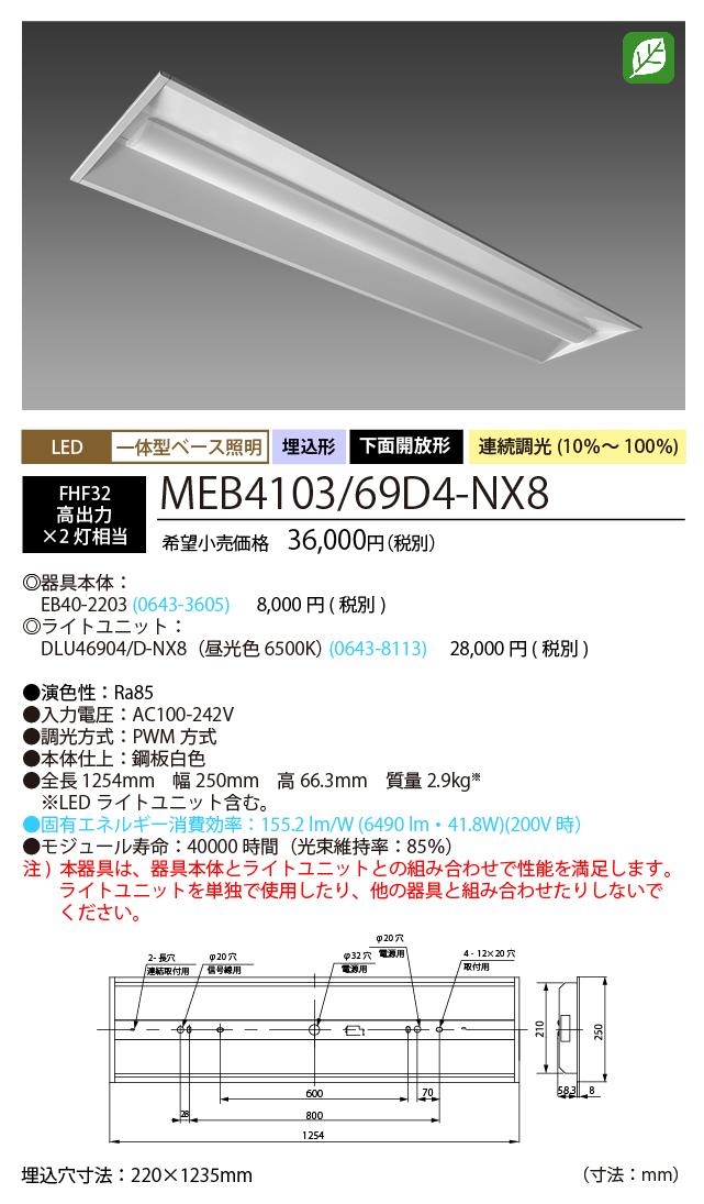 NEC (10台セット) MEB4103/69D4-NX8 LEDベースライト40形埋込下面開放タイプ220mm幅 昼光色 (6900lm) FHF32形x2灯 連続調光 『MEB410369D4NX8』