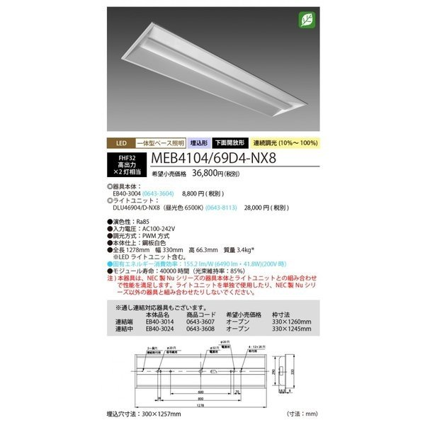 NEC (10台セット) MEB4104/69D4-NX8 LEDベースライト40形埋込下面開放タイプ300mm幅 昼光色 (6900lm) FHF32形x2灯 連続調光 『MEB410469D4NX8』