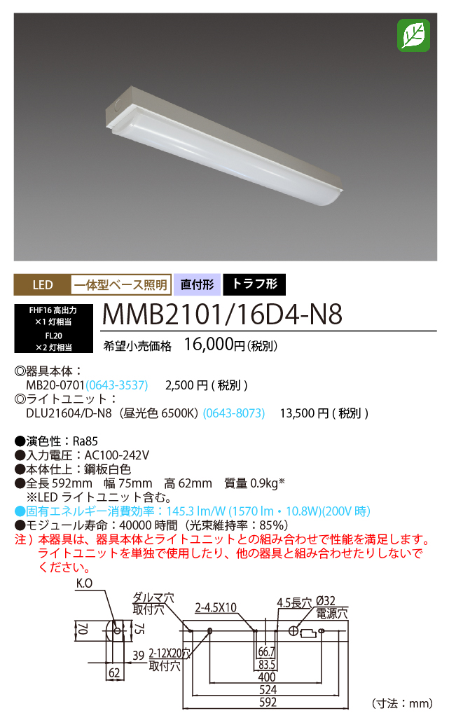 NEC (10台セット) 受注生産品 MMB2101/16D4-N8 LEDベースライト 直付形 トラフ形 昼光色 (1600lm) FHF16形x1灯高出力相当 固定出力 『MMB210116D4N8』
