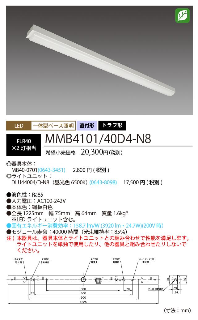 NEC (10台セット) MMB4101/40D4-N8 LEDベースライト 直付形 トラフ形 昼光色 (4000lm) FLR40形x2灯 相当  『MMB410140D4N8』