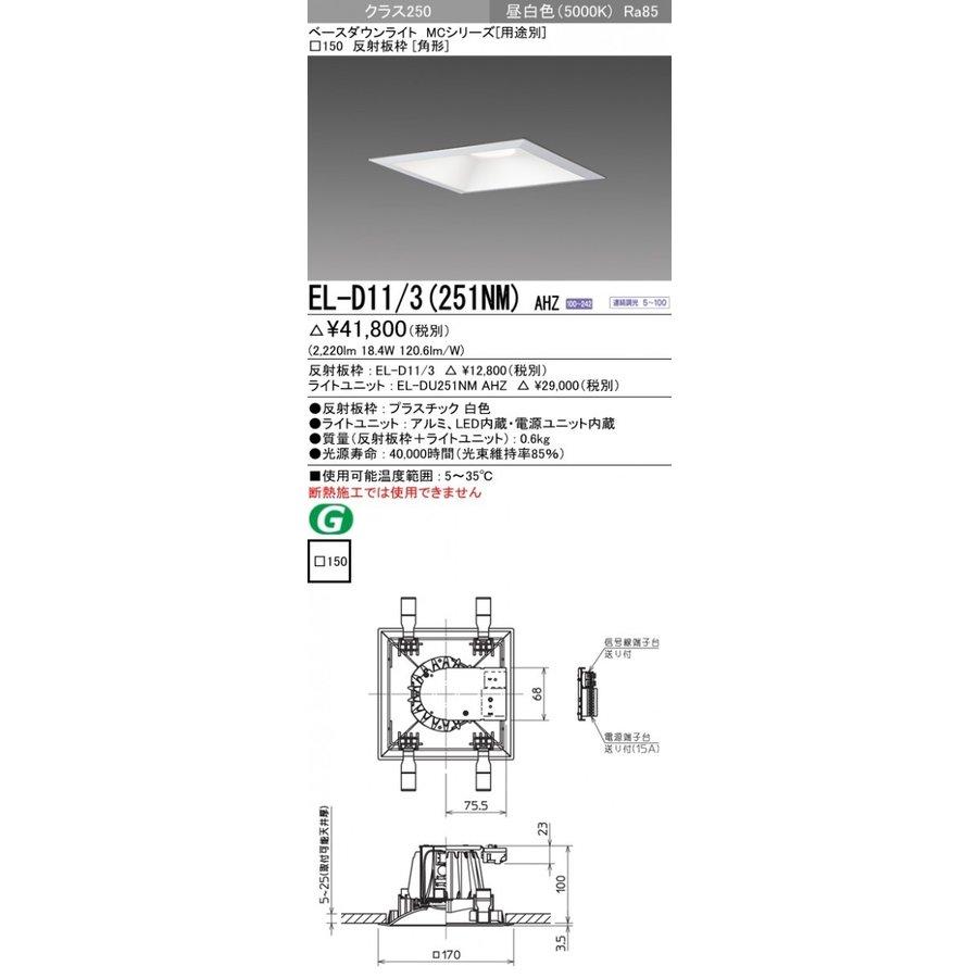 三菱電機 EL-D11/3(251NM)AHZ LED照明器具 LEDダウンライト (MCシリーズ) □150 角形 『ELD113251NMAHZ』