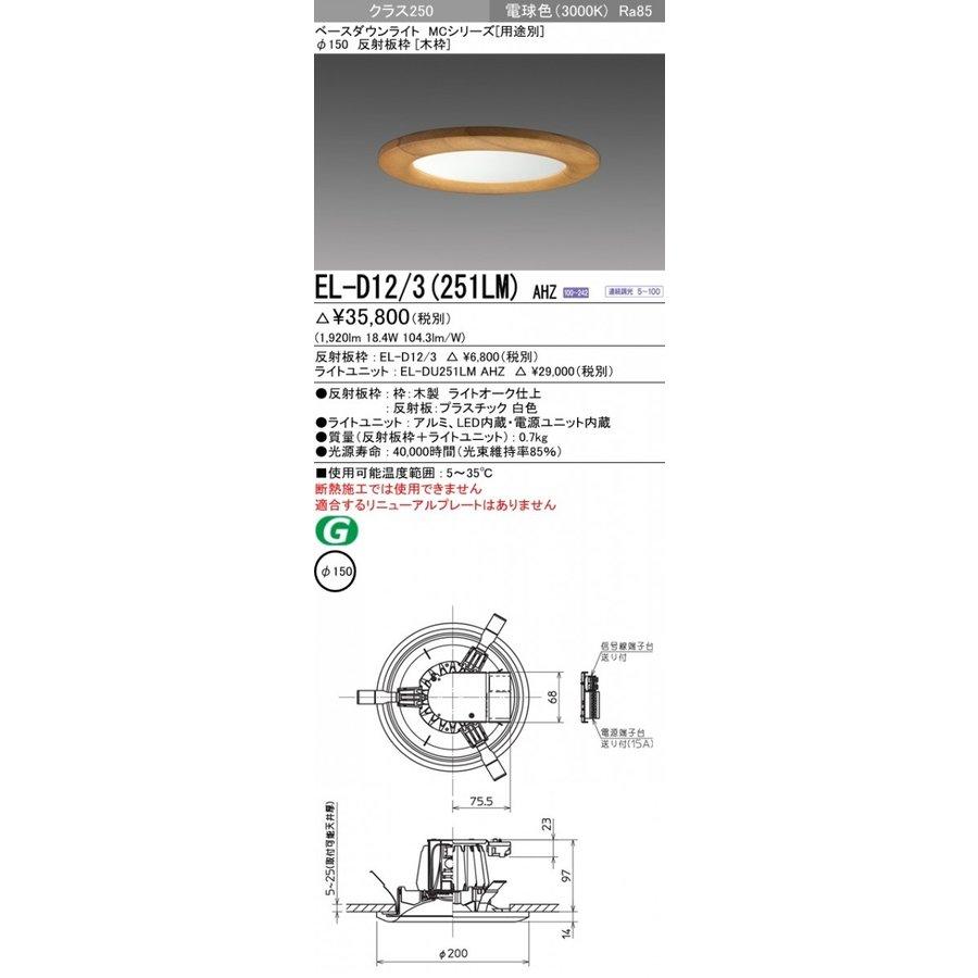 三菱電機 EL-D12/3(251LM)AHZ LED照明器具 LEDダウンライト (MCシリーズ) Φ150 木枠 『ELD123251LMAHZ』