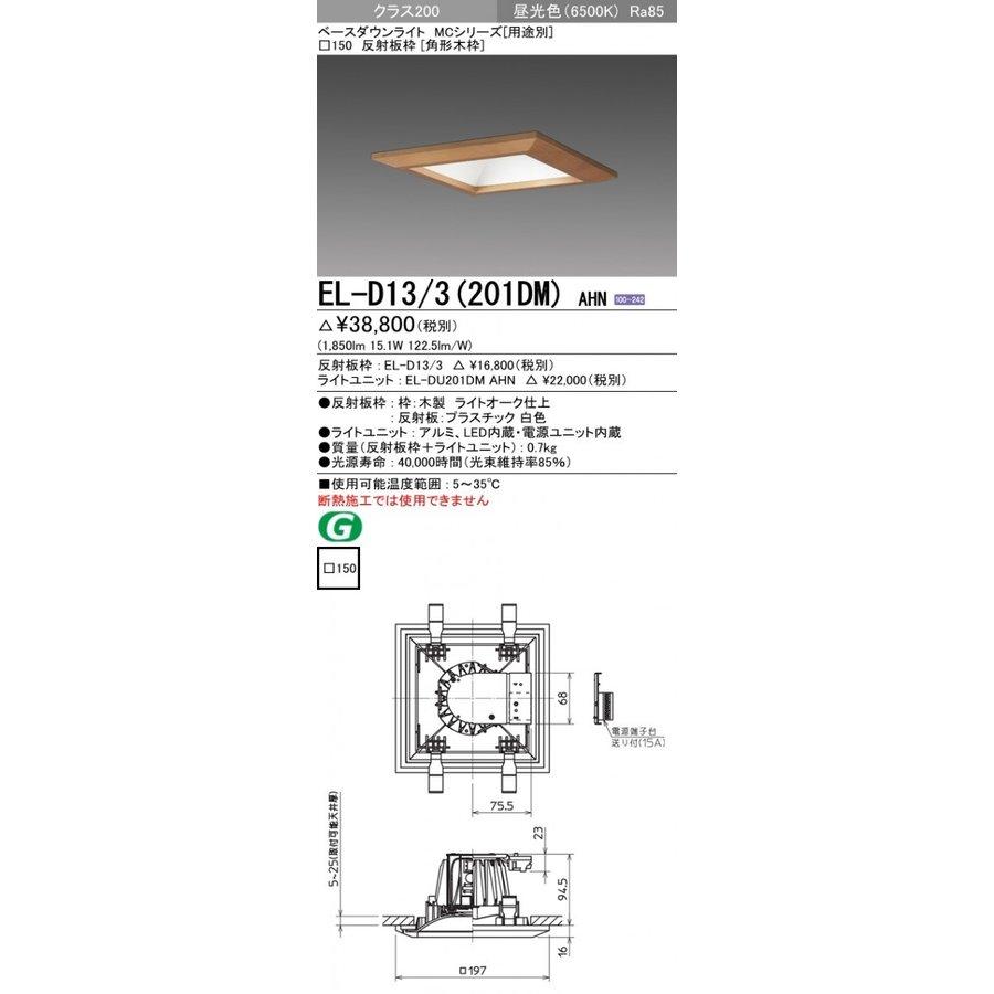 三菱電機 EL-D13/3(201DM)AHN LED照明器具 LEDダウンライト (MCシリーズ) □150 角形木枠 『ELD133201DMAHN』