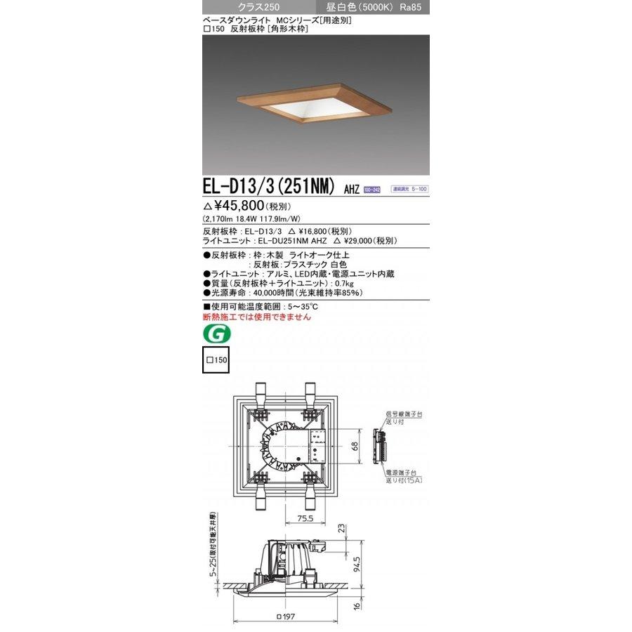 三菱電機 EL-D13/3(251NM)AHZ LED照明器具 LEDダウンライト(MCシリーズ) □150 角形木枠  『ELD133251NMAHZ』