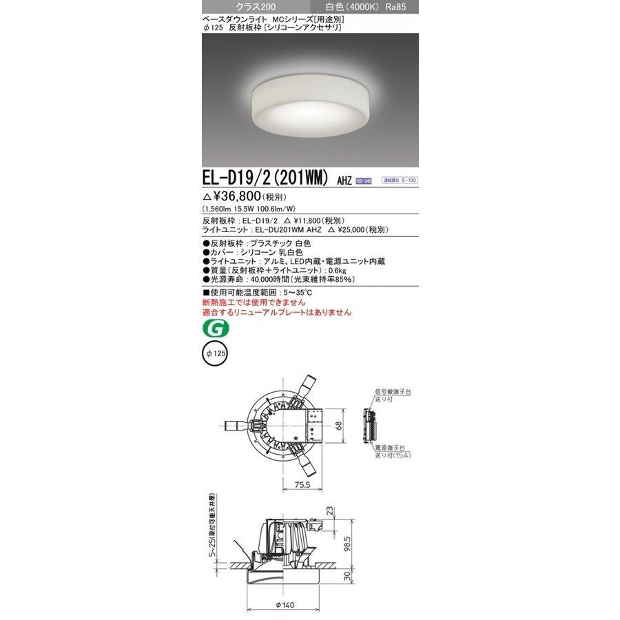三菱電機 EL-D19/2(201WM)AHZ LED照明器具 LEDダウンライト(MCシリーズ) Φ125 シリコーンアクセサリ 『ELD192201WMAHZ』