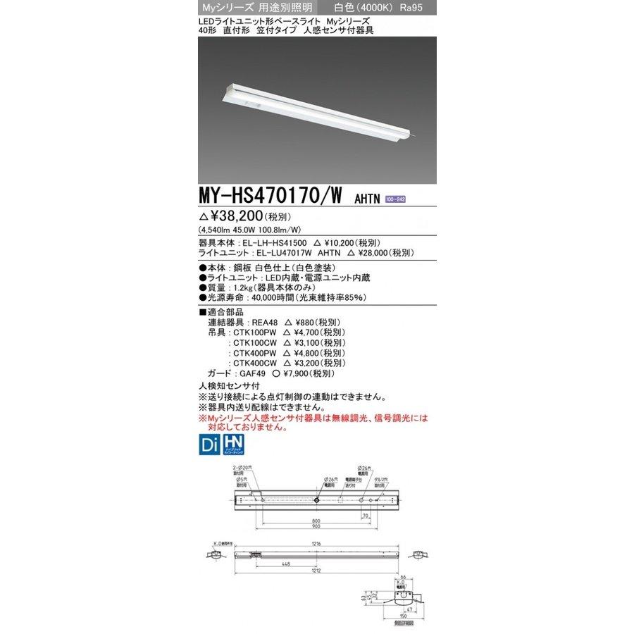 三菱電機 MY-HS470170/W AHTN LEDベースライト 直付形 笠付タイプ 人感センサー付 白色(6900lm) FHF32形x2灯 高出力相当 高演色タイプ (MYHS470170WAHTN)