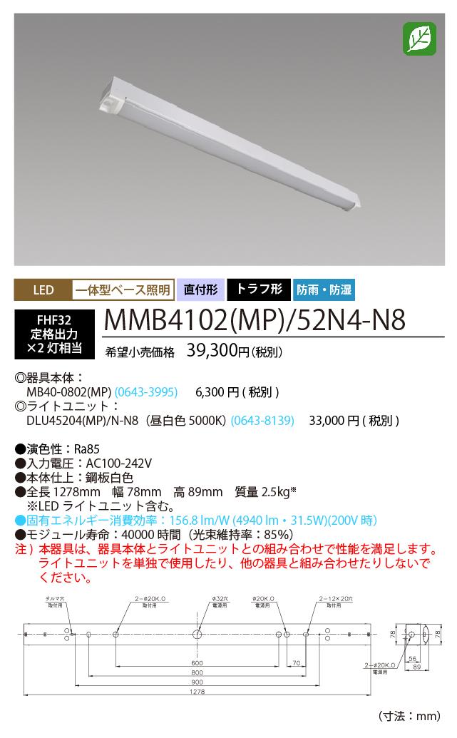 NEC (10台セット) 受注生産品 MMB4102 (MP) /52N4-N8 LEDベースライト直付形 トラフ形 防雨・防湿タイプ 昼白色 (5200lm) FHF32形x2灯