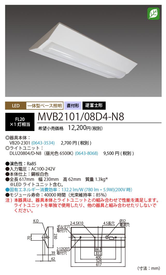 NEC (10台セット) 受注生産品 MVB2101/08D4-N8 LEDベースライト 直付形 逆富士形 230幅 昼光色 (800lm) FL20形x1灯 相当  『MVB210108D4N8』
