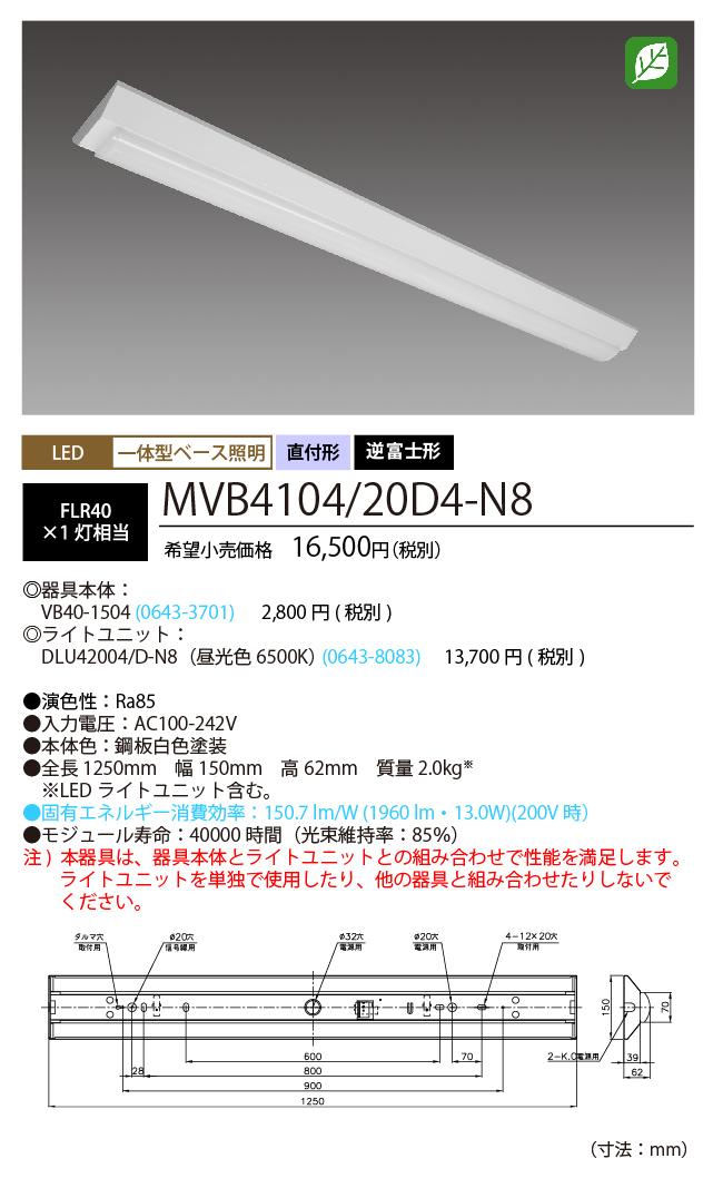 NEC (10台セット) 受注生産品 MVB4104/20D4-N8 LEDベースライト 直付形 逆富士形 150幅 昼光色 (2000lm) FLR40形x1灯相当 『MVB410420D4N8』