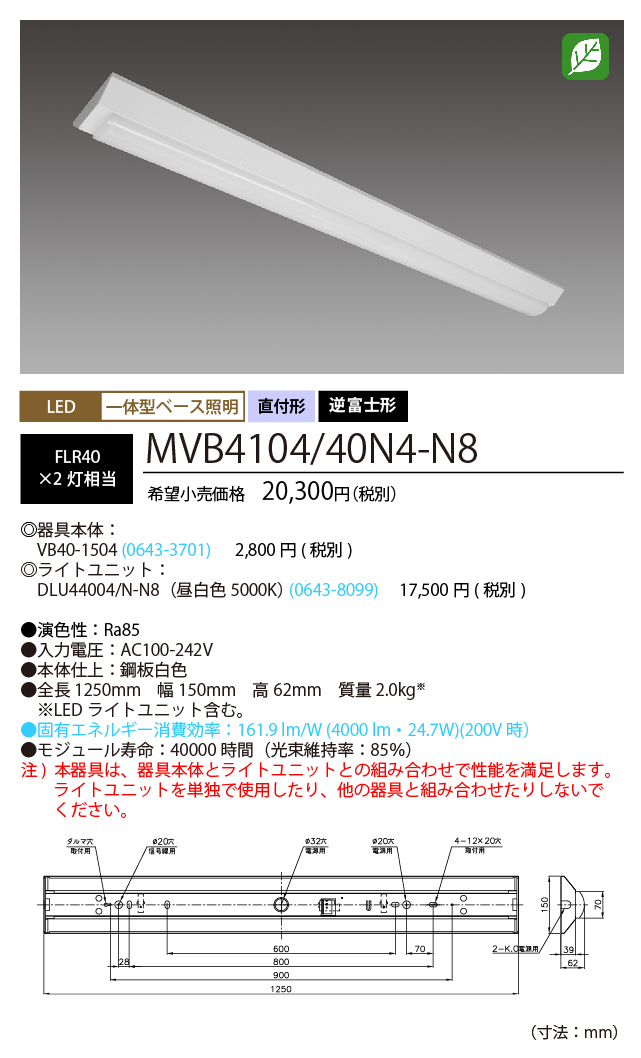 NEC (10台セット)  MVB4104/40N4-N8 LEDベースライト 直付形 逆富士形 150幅 昼白色 (4000lm) FLR40形x2灯相当  『MVB410440N4N8』
