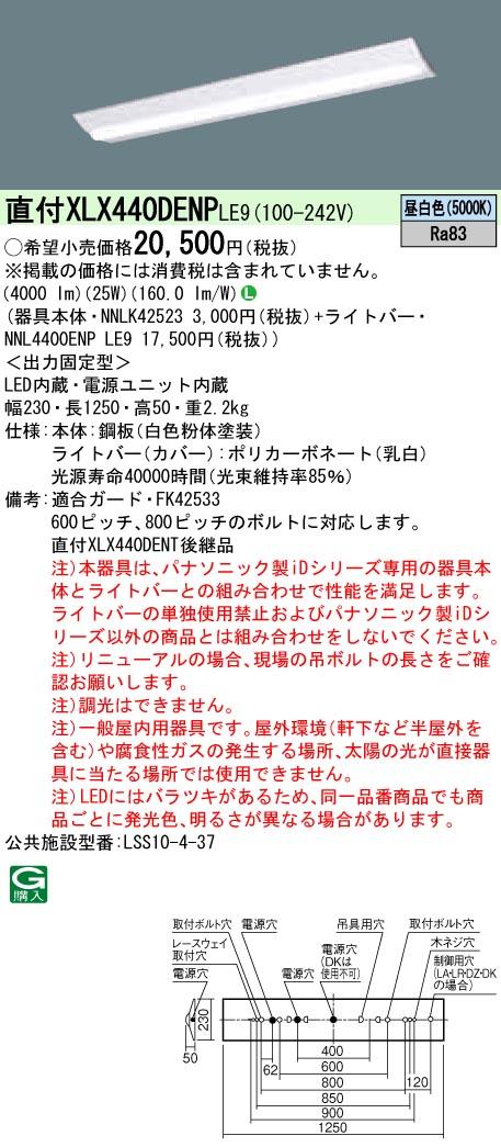 パナソニック 条件付き送料無料。 4~5営業日発送となります。 (10台セット) XLX440DENP LE9 (XLX440DENPLE9) 天井直付型 40形 LEDベースライト Dスタイル/富士型