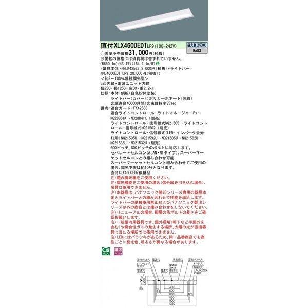 パナソニック (10台セット) XLX460DEDT LR9 (XLX460DEDTLR9) 天井直付型 40形 LEDベースライト 連続調光型・調光タイプ (ライコン別売)  Dスタイル/富士型