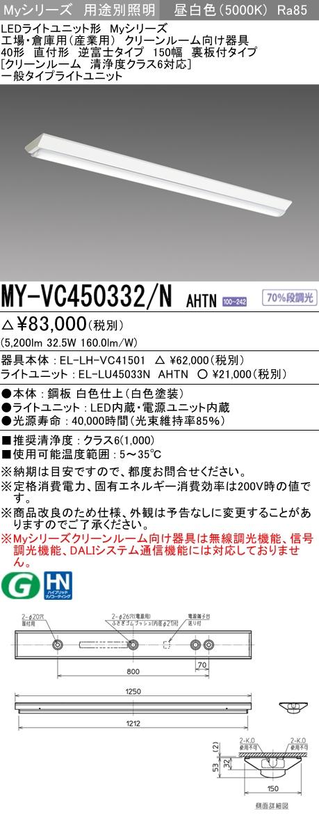 三菱 MY-VC450332/N AHTN 直付形 逆富士タイプ 150幅 40形 クリーンルーム清浄度クラス6対応 昼白色 (5200lm) FHF32形x2灯器具 定格出力相当 固定出力