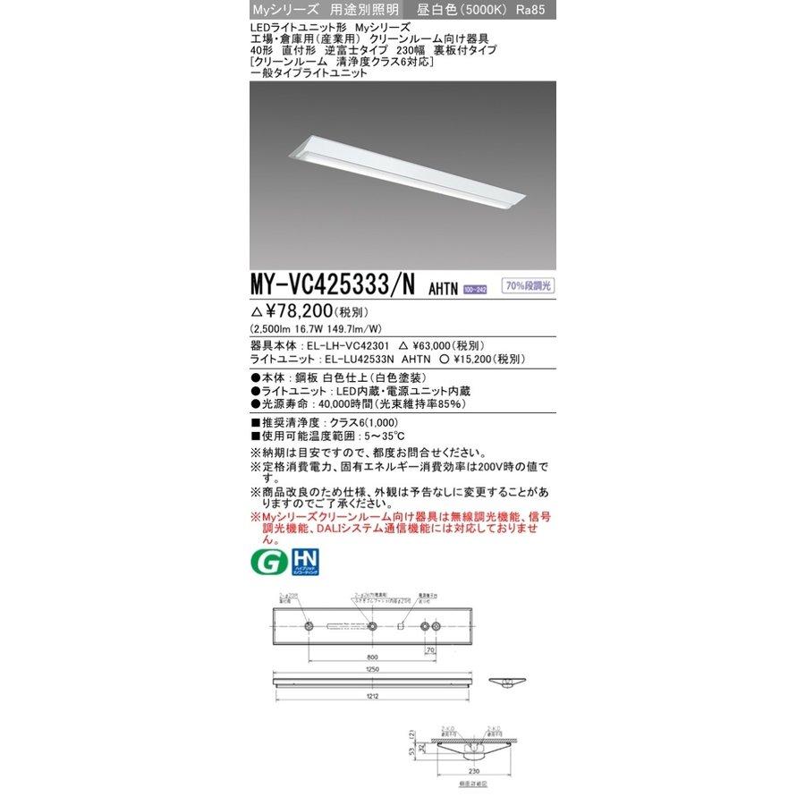 三菱 MY-VC425333/N AHTN 直付形 逆富士タイプ 230幅 40形 クリーンルーム清浄度クラス6対応 昼白色 (2500lm) FHF32形x1灯器具 定格出力相当 固定出力