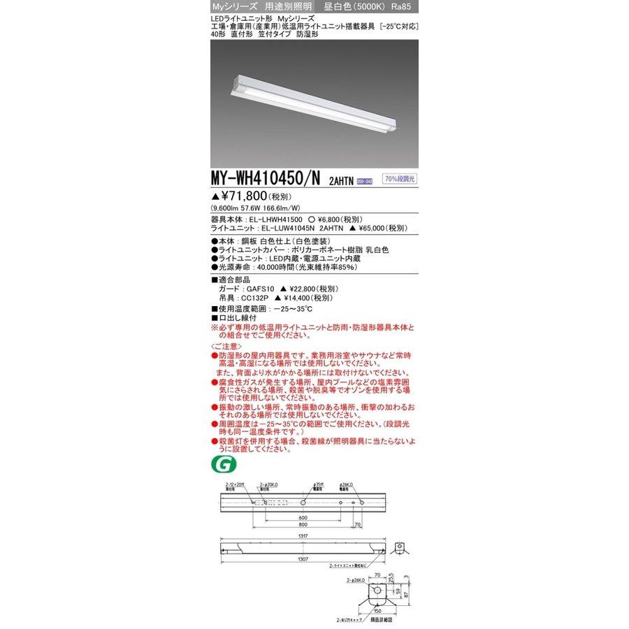 三菱電機 MY-WH410450/N 2AHTN LEDベースライト 低温用-25℃対応 直付形 笠付タイプ 昼白色 (10000lm) FHF32形x3灯 高出力器具相当