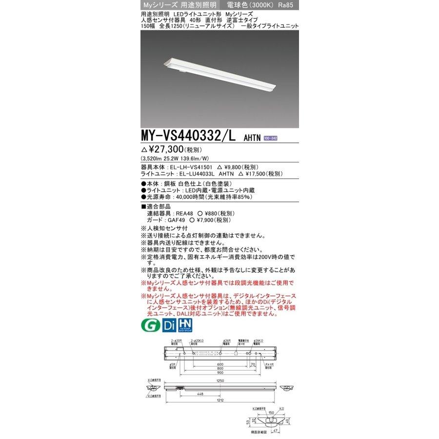 三菱 MY-VS440332/L AHTN LEDベースライト 直付形 逆富士タイプ 150幅 全長1250 (リニューアルサイズ) 人感センサー付 電球色 (4000lm) 一般タイプ