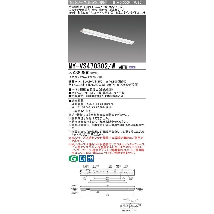 三菱 MY-VS470302/W AHTN LEDベースライト 直付形 逆富士タイプ 150幅 全長1250 (リニューアルサイズ) 人感センサー付 白色 (6900lm) 省電力タイプ