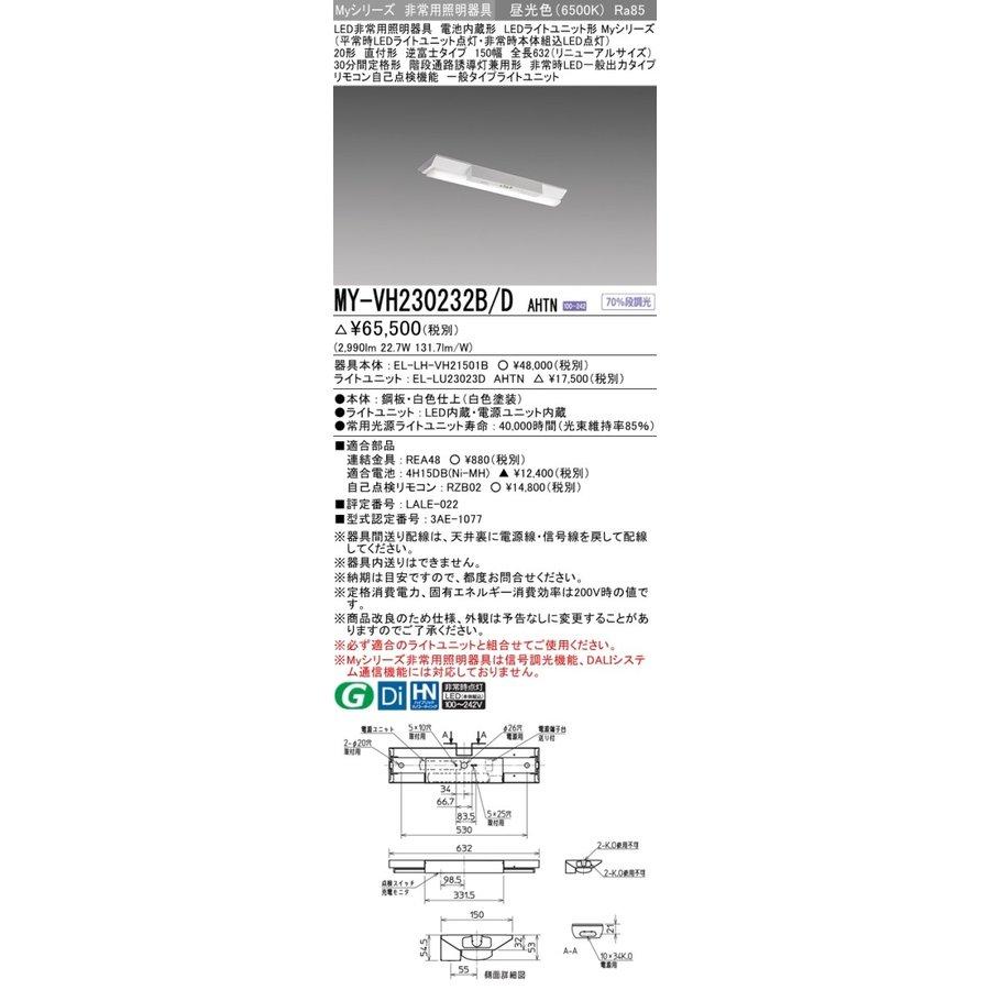 三菱 MY-VH230232B/D AHTN LED非常照明 20形 逆富士タイプ 150幅 全長632 (リニューアルサイズ) 昼光色 3200lm FHF16形x2灯高出力相当 階段通路誘導灯兼用