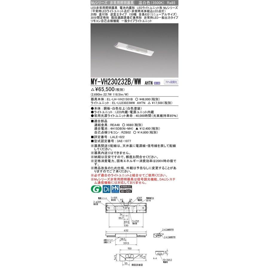 三菱 MY-VH230232B/WW AHTN LED非常照明 20形 逆富士タイプ 150幅 全長632 (リニューアルサイズ) 温白色 3200lm FHF16形x2灯高出力相当 階段通路誘導灯兼用