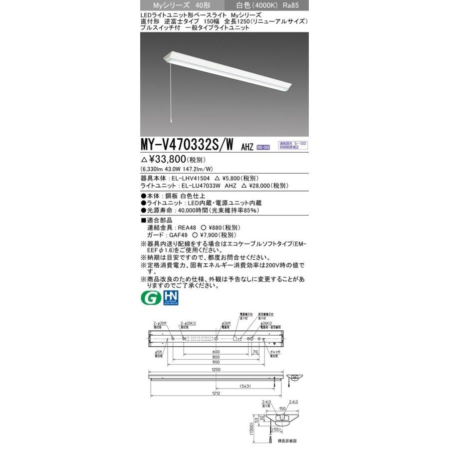 三菱 MY-V470332S/W AHZ LEDベースライト 逆富士タイプ 150幅 全長1250 (リニューアルサイズ) (MYV470332SWAHZ) プルスイッチ付 白色 (6900lm) FHF32形x2灯 高出力相当 連続調光
