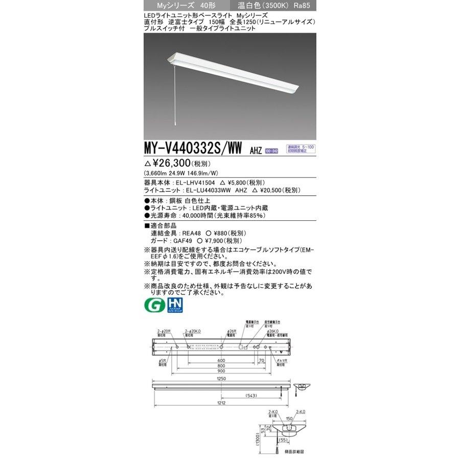 三菱 MY-V440332S/WW AHZ LEDベースライト 逆富士タイプ 150幅 全長1250 (リニューアルサイズ) (MYV440332SWWAHZ) プルスイッチ付 温白色 (4000lm) FLR40形x2灯 節電タイプ 連続調光