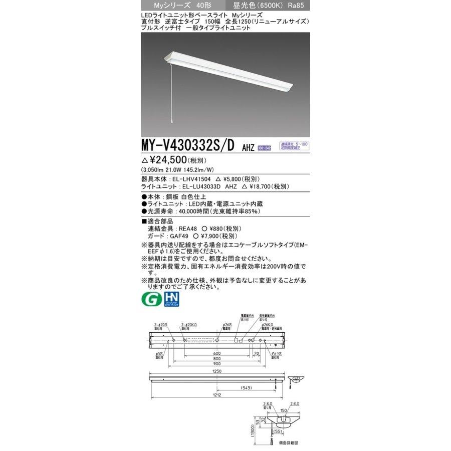 三菱 MY-V430332S/D AHZ LEDベースライト 逆富士タイプ 150幅 全長1250 (リニューアルサイズ) (MYV430332SDAHZ) プルスイッチ付 昼光色 (3200lm) FHF32形x1灯 高出力相当 連続調光