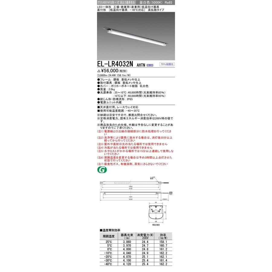 三菱電機 EL-LR4032N AHTN LEDベースライト 低温用-40℃対応 直付形 昼白色 クラス400 (FHF32形x1灯 高出力器具相当) 高拡散タイプ (ELLR4032NAHTN)