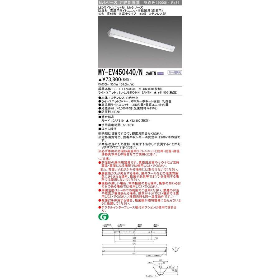 三菱 MY-EV450440/N 2AHTN LEDベースライト 高温用60℃対応 直付形 40形 逆富士タイプ 150幅 ステンレス製 昼白色 5200lm FHF32形x2灯器具 定格出力相当 (MYEV450440N2AHTN)