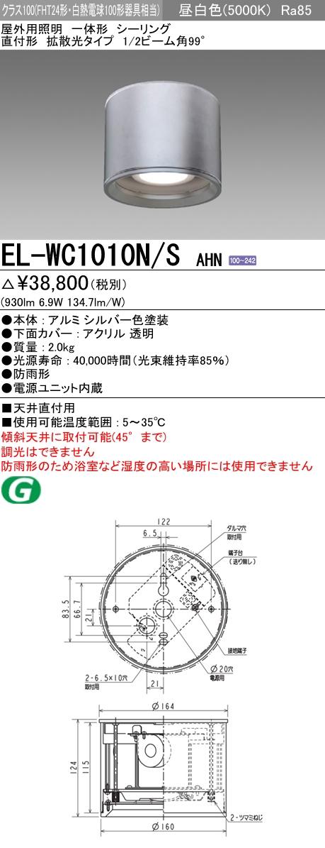 三菱電機 EL-WC1010N/S AHN LEDシーリング 一体形 直付形 拡散光タイプ (軒下用) 昼白色 シルバー クラス100 (FHT24形・白熱電球100形器具相当) (ELWC1010NSAHN)