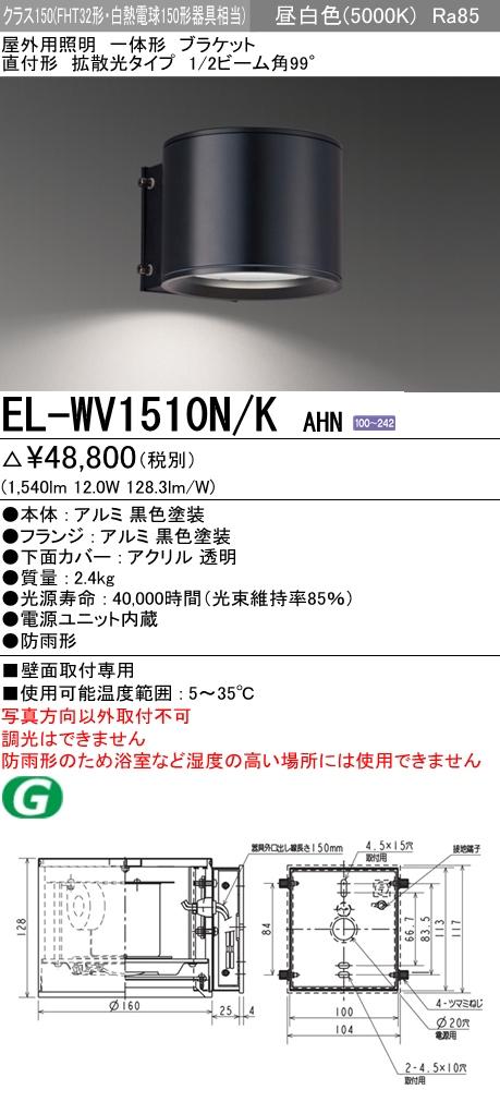 三菱電機 EL-WV1510N/K AHN LEDブラケット 一体形 直付形 壁面取付専用 拡散光タイプ 昼白色 ブラック クラス150 (FHT32形・白熱電球150形器具相当) (ELWV1510NKAHN)