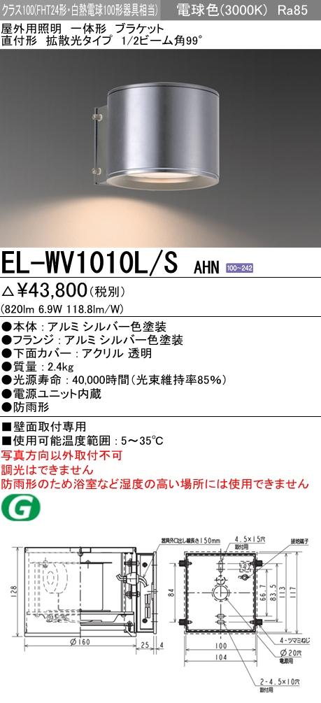三菱電機 EL-WV1010L/S AHN LEDブラケット 一体形 直付形 壁面取付専用 拡散光タイプ 電球色 シルバー クラス100 (FHT24形・白熱電球100形器具相当) (ELWV1010LSAHN)