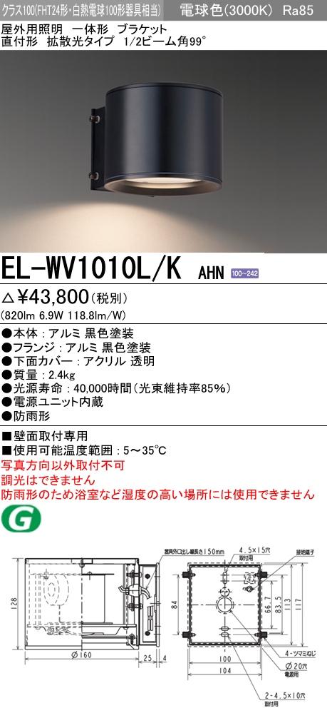 三菱電機 EL-WV1010L/K AHN LEDブラケット 一体形 直付形 壁面取付専用 拡散光タイプ 電球色 ブラック クラス100 (FHT24形・白熱電球100形器具相当) (ELWV1010LKAHN)