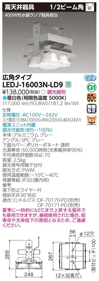 東芝 LEDJ-16003N-LD9 (LEDJ16003NLD9) 高天井器具HS軽H400広角 LED高天井器具