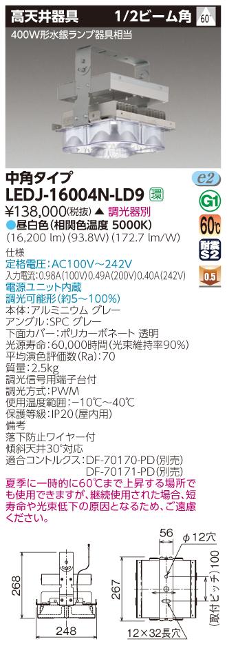 東芝 LEDJ-16004N-LD9 (LEDJ16004NLD9) 高天井器具HS軽H400中角 LED高天井器具 ご注文後手配商品
